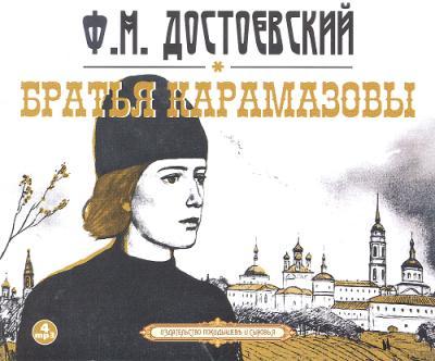 Братья карамазовы (2/3).