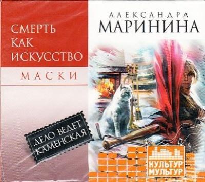 Маски 2011 Скачать Торрент - фото 11