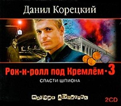 Аудиокнига данил корецкий рок-н-ролл под кремлем торрент.