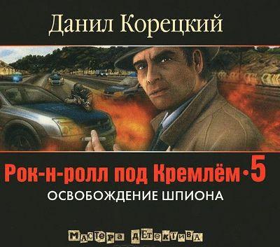 Сериал рок-н-ролл под кремлём (2013) скачать торрентом в хорошем.