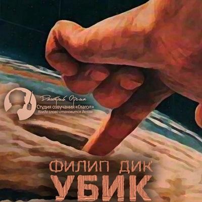 Филип дик убик (аудиокнига) » softlabirint. Ru: скачать бесплатно.