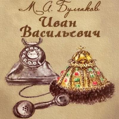 В 1936 году михаил булгаков написал пьесу иван васильевич