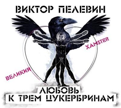Пелевин Виктор - скачать бесплатно все книги Пелевин Виктор
